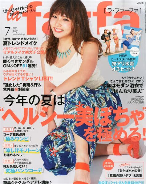 [Article] Kayo Noro, ex-AKB48 and ex-SDN48 Member, Now On
